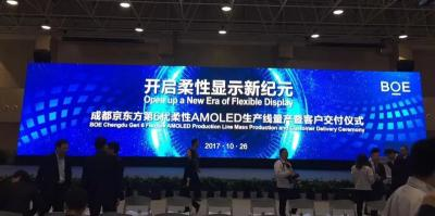 BOE Chengdu flexible OLED fab opening ceremony (Oct 2017)