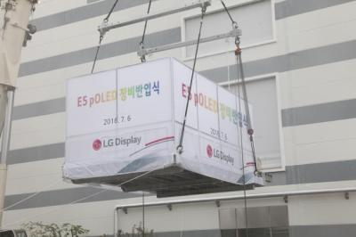 LG Flexible OLED equipment installed at E5 line (2016)