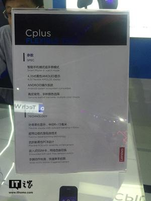 Lenovo CPlus prototype spec (July 2017)