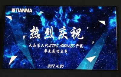 5.5-inch AMOLED panel produced at TianMa's 6-Gen AMOLED Fab in Wuhan