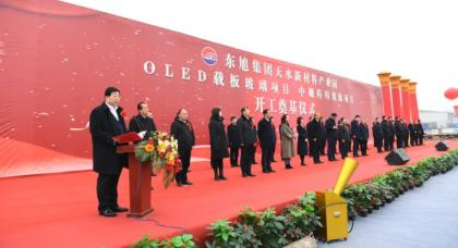 Tungshu Tianshui City 6-Gen OLED substrate glass plant ceremony photo