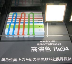 Panasonic OLED lighting panel