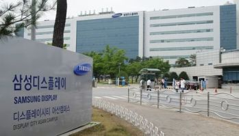 Samsung Display HQ photo